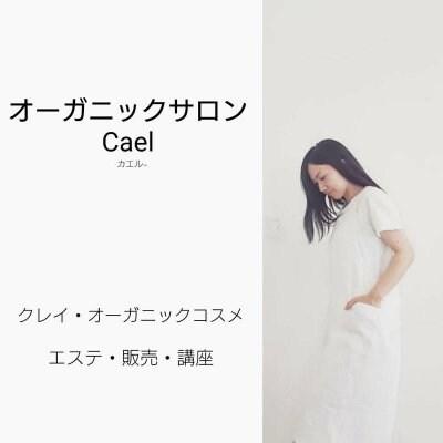 オーガニックサロン&ストア【Cael-カエル-】