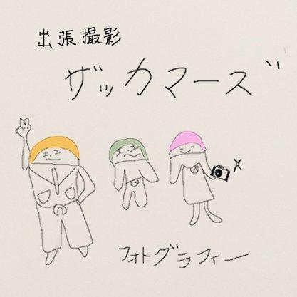 Zakkamarz