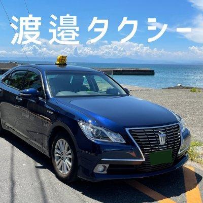 横浜、横須賀の個人タクシーなら‼ 渡邉タクシー