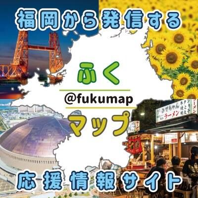 福岡県•筑豊の応援情報サイト『ちくマップ』