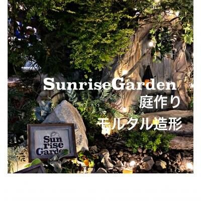Sunrise Gardenサンライズガーデン 新潟県長岡市