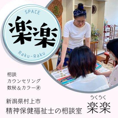 悩み・カウンセリング楽楽(らくらく)