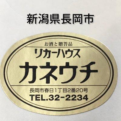 リカーハウスカネウチ【公式】オンラインショップ/新潟県長岡市/金内酒店