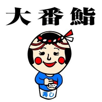大番鮨 六木店