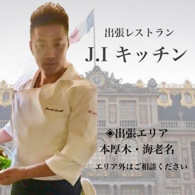 本厚木、海老名エリア出張料理人|J.Iキッチン