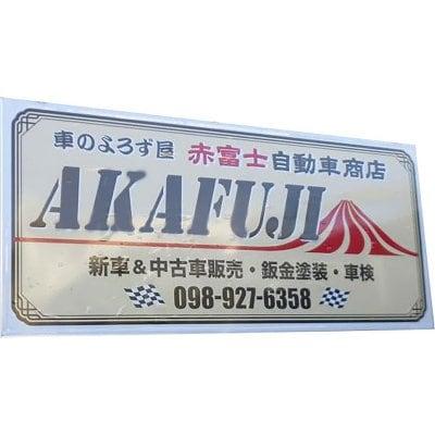 赤富士自動車商店