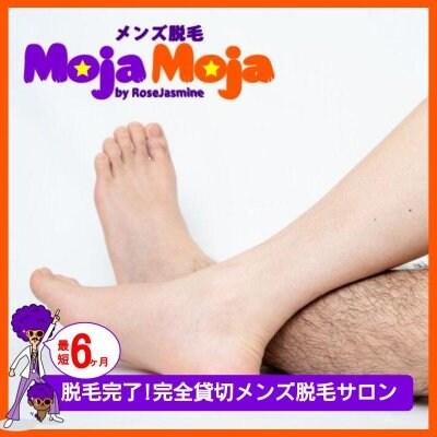 メンズ脱毛MojaMoja