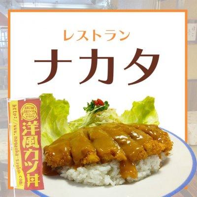 新潟県長岡市のレストランナカタ老舗洋食店