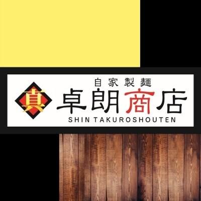 自家製麺 真卓朗商店