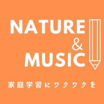 家庭学習と親子体験【自然と音楽】