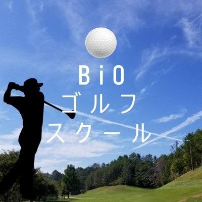 Bio(ビオ)ゴルフスクール