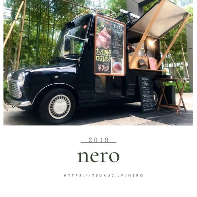 nero〜ネロ〜