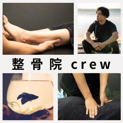 整骨院 Crew|沖縄県