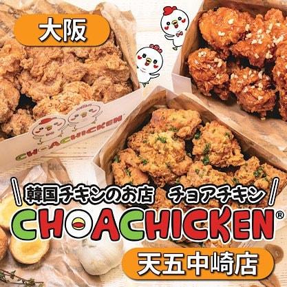 チョアチキン三田店