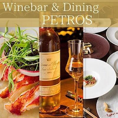 ワインバー&ダイニングPETROS-ペトロス-
