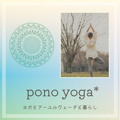 pono  yoga*(ぽのヨガ)