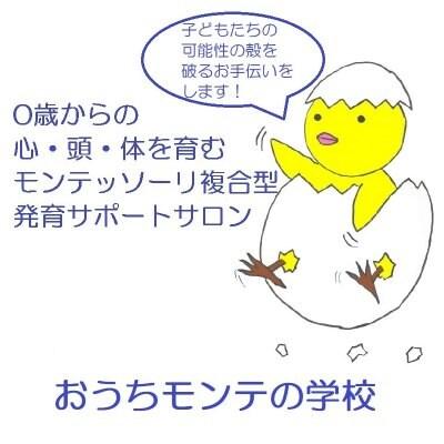 名古屋市千種区東山公園・0歳からの心・頭・体を育むモンテッソーリ複合型発育サポートサロン ひよこルーム