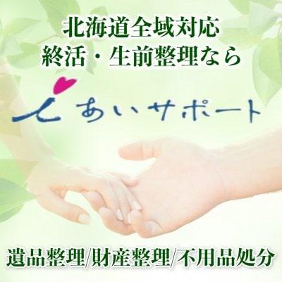 北海道で終活の生前整理『あいサポート』