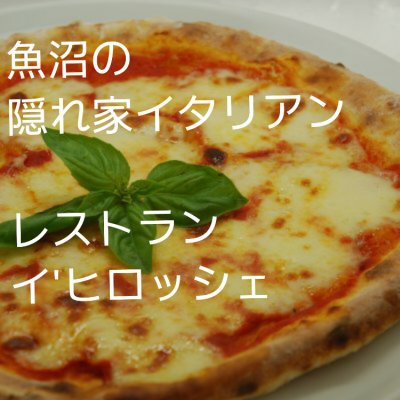 Restaurant I'hirosshe レストラン イ'ヒロッシェ