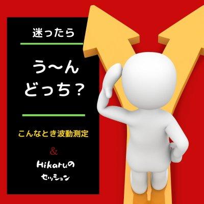 波動測定コンサルティング 波動カフェ Ryu