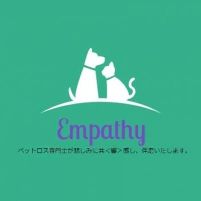 Empathy(エンパシー)