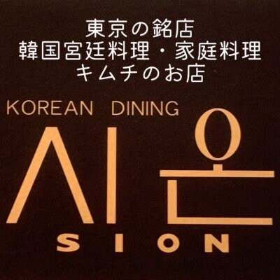韓国宮廷料理・家庭料理 「KOREAN DINING SION」
