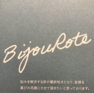 BijouRote