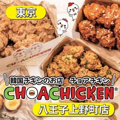 チョアチキン八王子上野町店