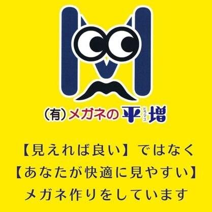 (有)メガネの平増(ひらます)/与那原店/糸満店