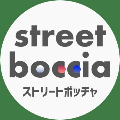 street boccia〜ストリート ボッチャ〜