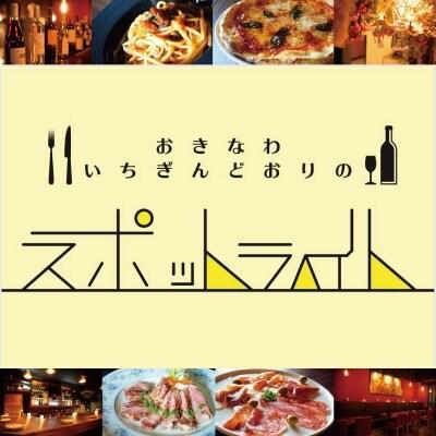 「一銀通りのスポットライト」 那覇国際通りのイタリアンカフェ 那覇のおしゃれランチといえばここ!