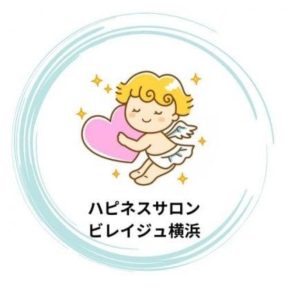 神奈川県横浜市青葉区結婚相談所マリッジサロンビレイジュ