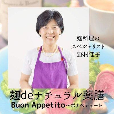 Buon Appetito〜ボナペティート
