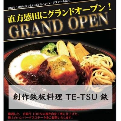 鉄板創作料理 TE-TSU 鉄
