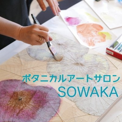 ボタニカルアートサロン SOWAKA