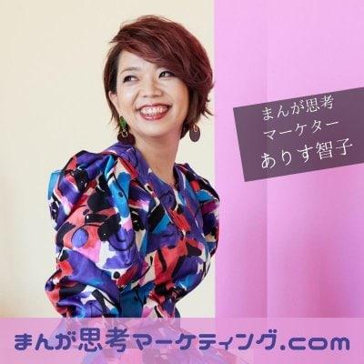 まんが思考マーケティング.com