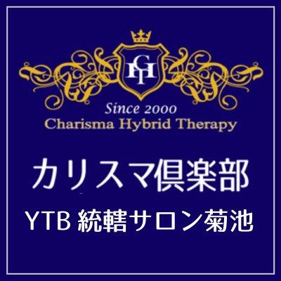 【カリスマ俱楽部】YTB統轄サロン菊池