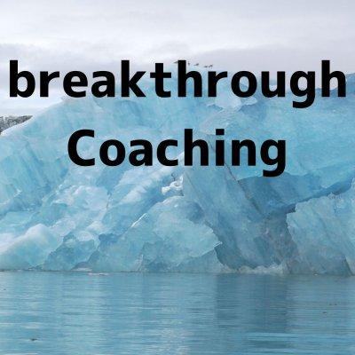 青森県むつ市/トラウマ解消コーチ 森内健司