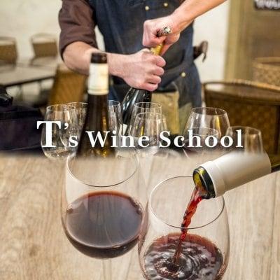 T's Private Wine School