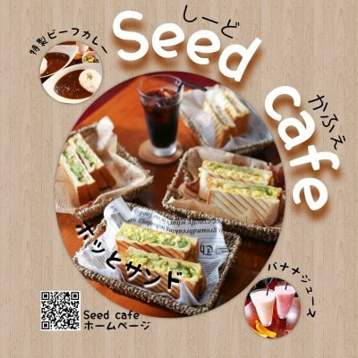 Seed Cafe〜シード カフェ〜