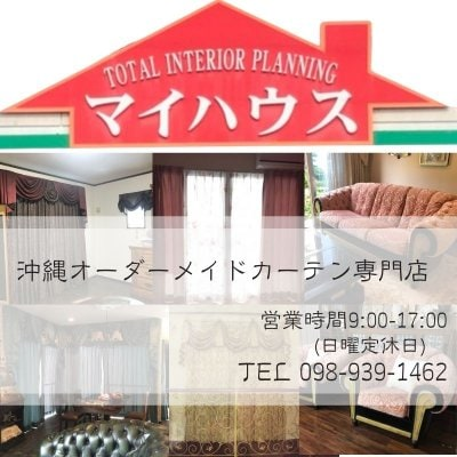 総合インテリア【マイハウス】