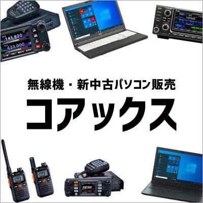 新潟県長岡市のPCと無線の専門店 コアックス