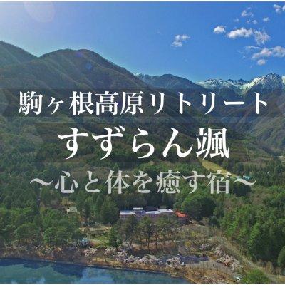 早太郎温泉のお宿 すずらん颯