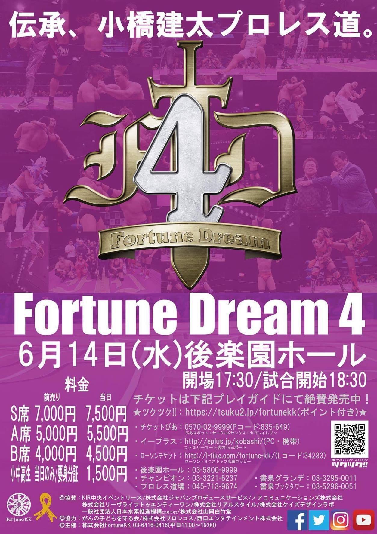 FortuneDream4協賛