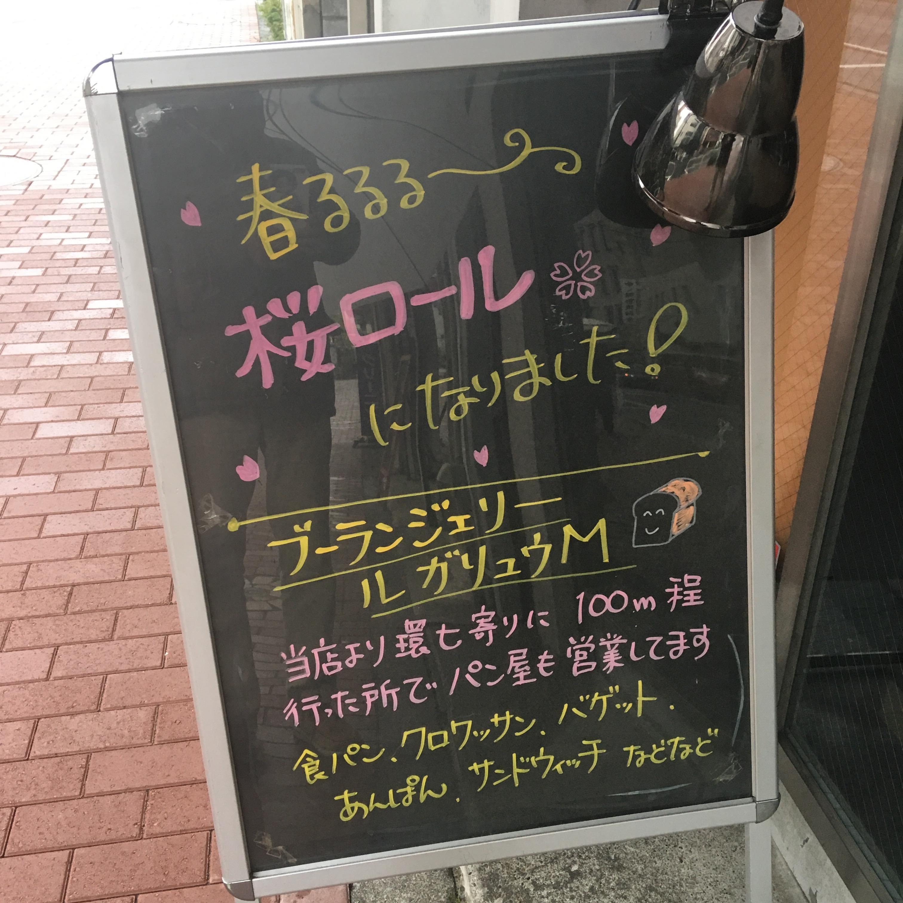 ガリューⅯ 春のロールケーキの看板
