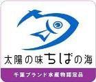 千葉県ブランド