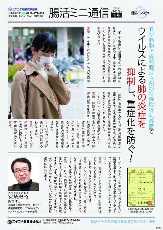 新型肺炎の予防に関係する乳酸菌のお話①