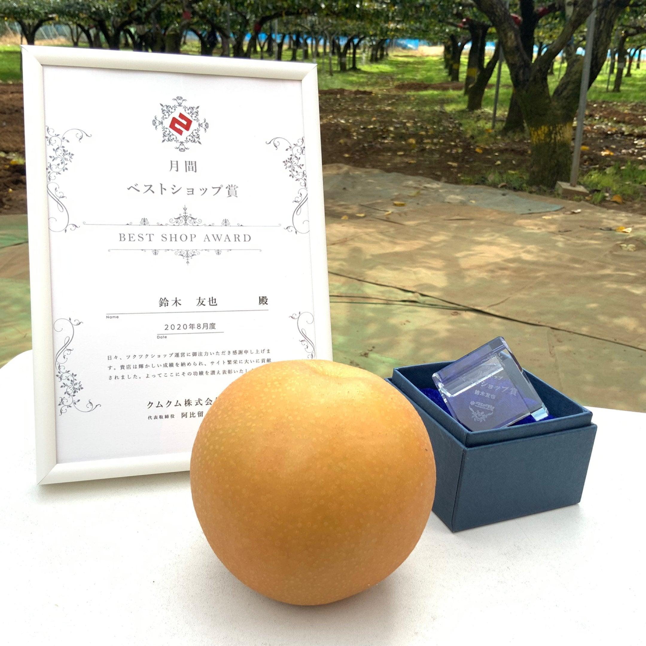 ベストショップ賞の賞状とクリスタルと梨