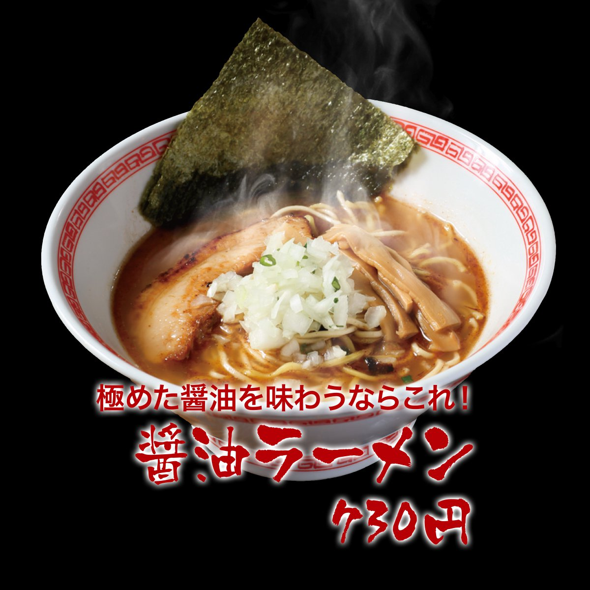 品川 中延 フュージョ ラーメン 醤太郎