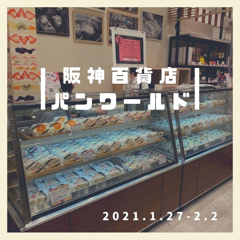 阪神百貨店/パンワールドに催事出店